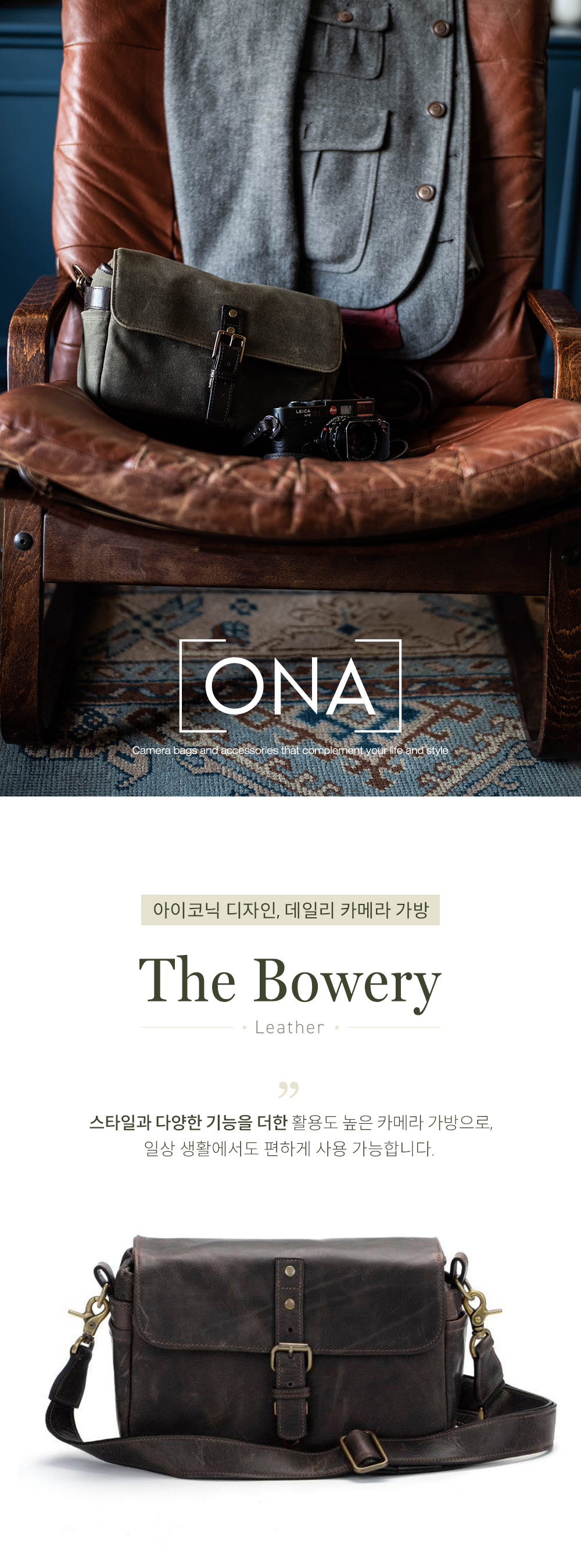 bowery leather