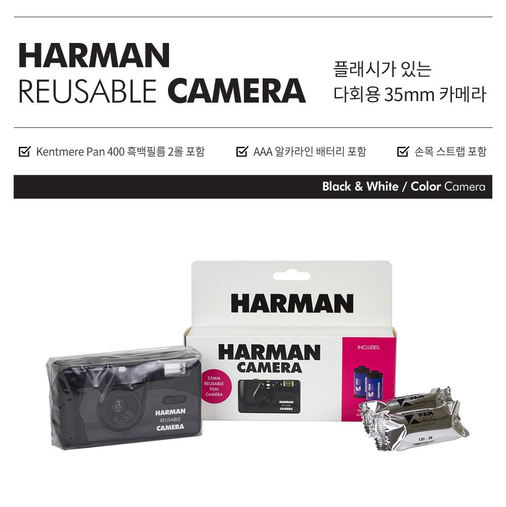 하만 리유저블 카메라