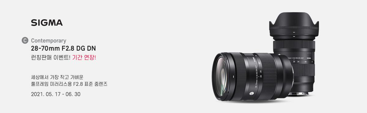 28-70mm F2.8 DG DN l Contemporary 정품등록 이벤트