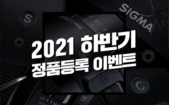 2021 하반기 정품등록 이벤트