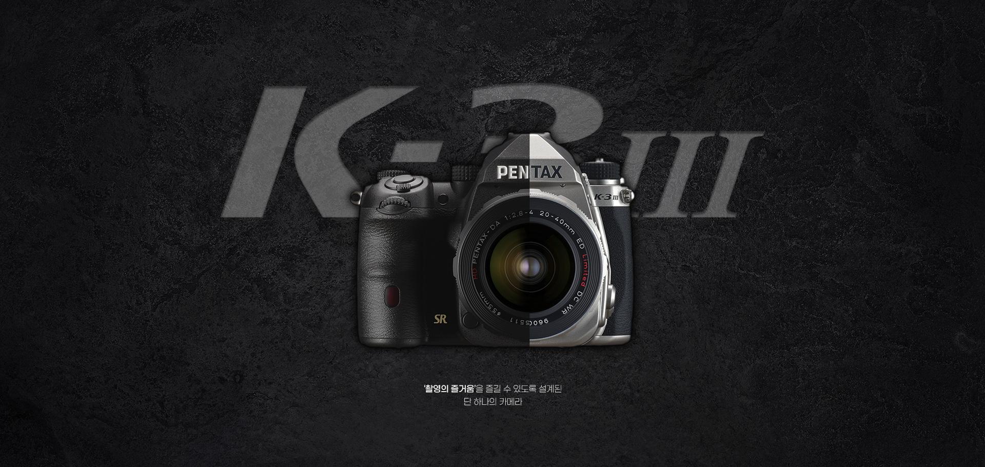 펜탁스 K-3 Mark III 공개