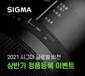 2021 시그마 상반기 정품등록 이벤트