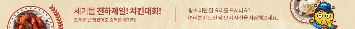 세기몰 천하제일 치킨대회