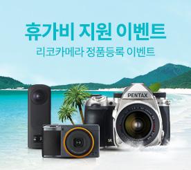 리코 카메라 정품등록 이벤트