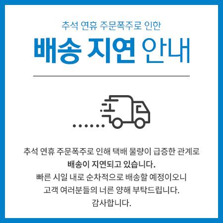 추석연휴 배송지연 안내
