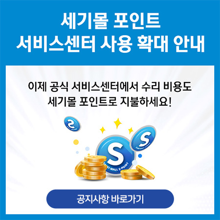 세기몰 포인트 서비스센터 사용 확대 안내