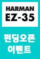 HARMAN EZ-35 와디즈 펀딩