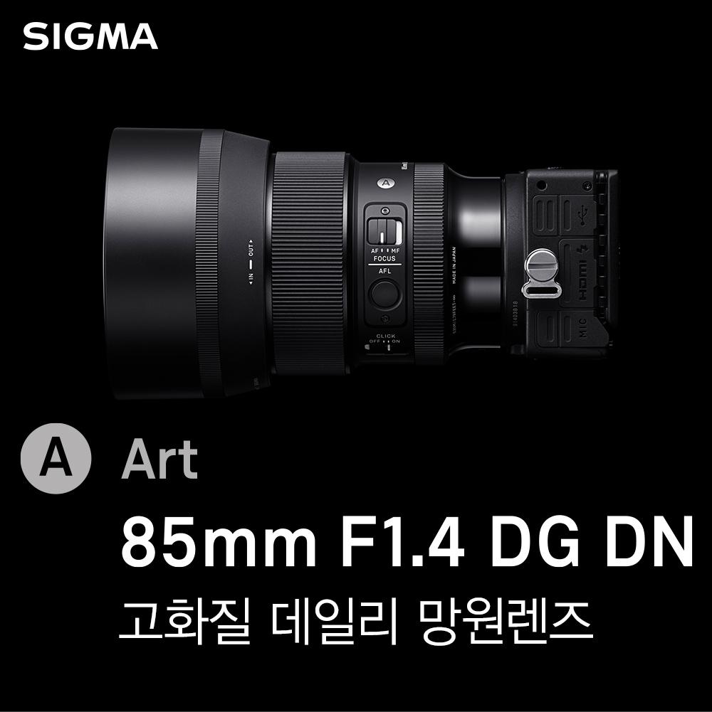 sigma 85mm spec
